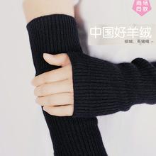 羊毛手臂套袖套女秋冬长款露指半指手套针织加厚保暖羊毛线假袖子