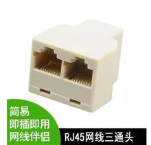 网络三通头一分二RJ45 八芯网线延长连接头 分线器转接头分接器
