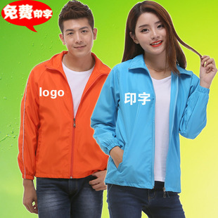 Manufacturers autumn and winter long-sleeved robes customized diy culture windbreaker jacket clothes wholesale custom pr