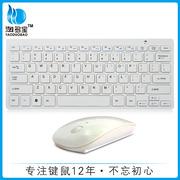 厂家直销VMT-04迷你超薄无线键鼠套装 笔记本电脑一体机配件套装