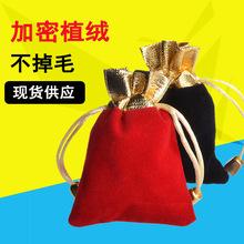 厂家现货金边绒布袋加密植绒束口丝绒袋珠宝首饰包装袋9*12CM供应
