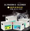 超聲波清洗機 實驗室超聲波清洗機 10L實驗室超聲波清洗機 240w
