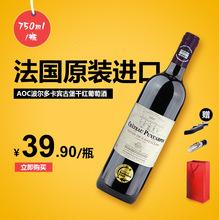 法国红酒AOC级波尔多原装进口卡宾古堡干红葡萄酒 整箱特价包邮