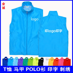 Double supermarket vest vest ad vest volunteer volunteers customized activities to promote its work clothes custom print