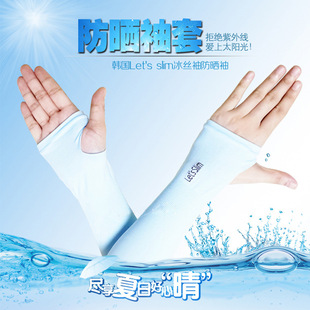 South Korea explosion models let  's slim UV outdoor ice sleeve with male models running outdoor ice silk sunscreen