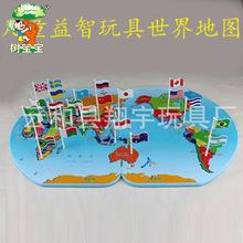专业供应最新款儿童益智玩具世界地图 世界地图插国旗(图)