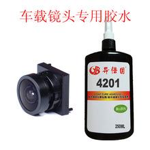异倍固厂家直销摄像头模组调焦固定UV胶 可返修UV胶水4201