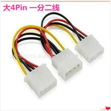 主机 大4P一分二电源线 台式电脑1分2供电线 IDE并口光驱硬盘连接