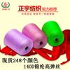 【正宇】大朗廠家批發錦綸高彈絲色紗|錦綸高彈絲價格