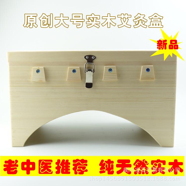 艾灸盒批发 大号木制艾灸盒 木艾盒腰腹部臀部艾灸盒随身灸
