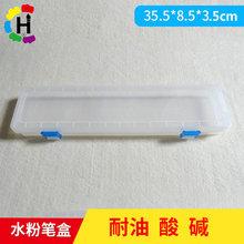 塑料透明水粉笔盒 耐油酸画笔水彩油画笔盒 美术铅笔盒批发