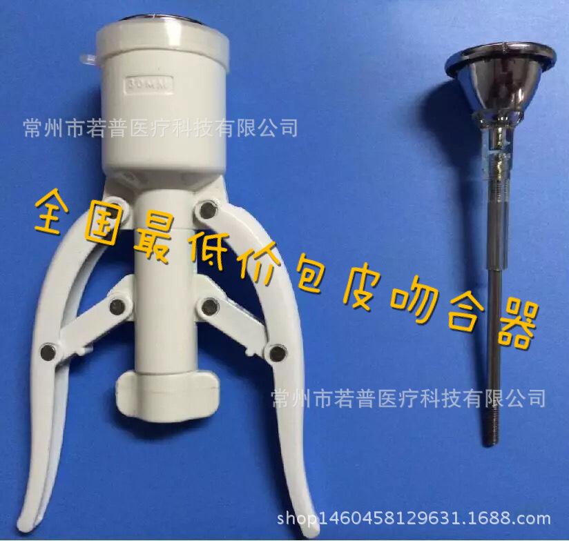 一次性包皮环切吻合器 包皮缝合器 吻合器