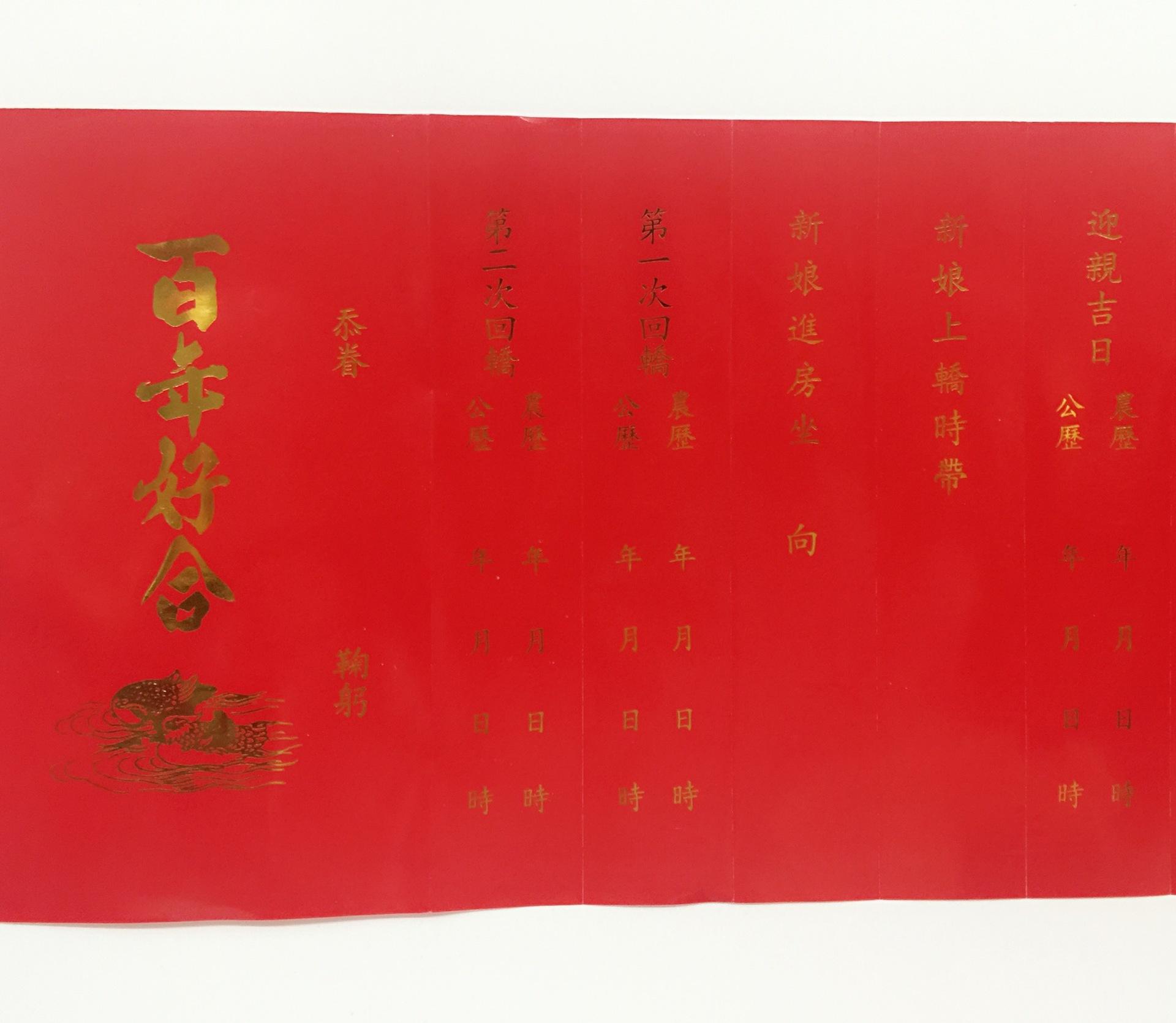 潮汕传统婚嫁娶结婚用品十二版贴12版帖揭阳下聘十二版帖喜帖婚书