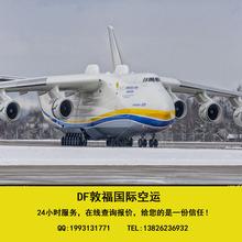 空运香港到乌兰巴托ULAN  BATOR运费实时查询 实力订舱
