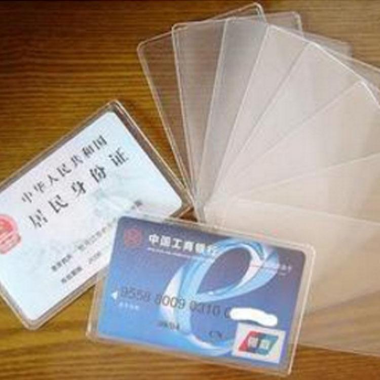透明磨砂塑料交通证件卡套防磁银行卡套IC卡套身份证公交保护套