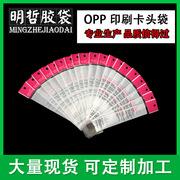 厂家生产OPP卡头袋印刷OPP胶袋 可定制笔芯袋饰品袋彩色印刷logo