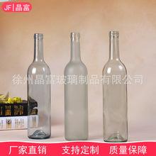 定制750ml葡萄酒瓶果酒瓶750ML玻璃酒瓶密封白酒瓶大号红酒空瓶