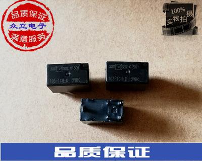 台湾松川汽车继电器 103t-1ch-c 12vdc 24v 100%全新原装正品现货