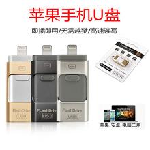 适用于苹果手机U盘32G Iphone6s安卓电脑16g三合一优盘OTG手机U盘