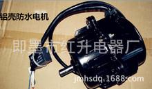厂家专供暖风机专用电机 铝壳防水 纯铜芯电机 耐腐蚀性好