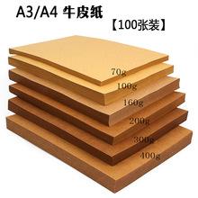 厂家直销纯木浆a4/a3牛皮纸 70g200克厚硬牛皮卡纸手工折纸打印纸