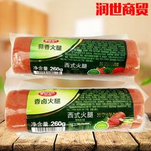 雨润香卤蒜香西式火腿香肠260g火锅配餐切片即食三明治皆可