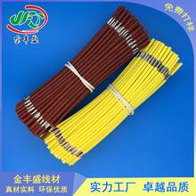 金豐盛供應UL3122 18 16AWG號高溫硅膠編織軟電線 耐熱硅橡膠絕緣