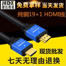 现货2.0版4K*2K hdmi线工程线 高清电视投影仪拼接屏广告机HDMI线