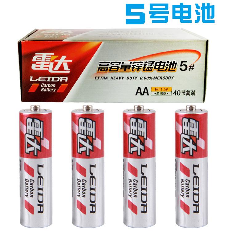5号电池 正品五号雷达7号电池 1.5v高容量辛猛AA电池玩具波波球