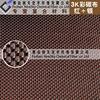 供應碳纖維布彩色碳纖布(紅+銀)電子煙名片夾裝飾布
