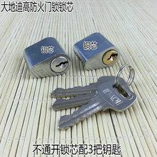防火门锁芯 防火门锁锁芯 大地?#32454;?#38450;火锁专用锁芯 铜芯锁芯