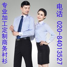 【衬衣工作服订制】订制工作服衬衣商务衬衣订制工作服衬衣订制