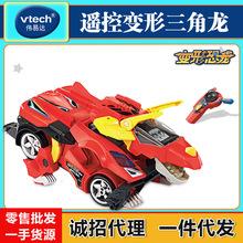 伟易达遥控三角龙大号变形恐龙遥控变形机器人儿童电动玩具变汽车