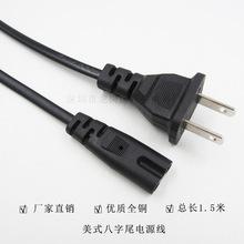 美标电源线带孔两扁插头线美规八字尾两芯电源线美式二插8字尾线