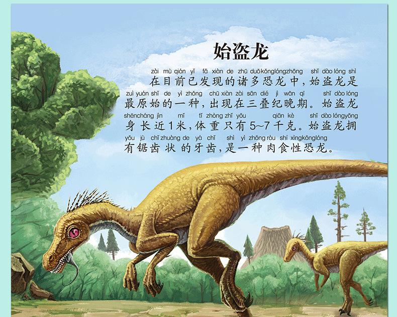 恐龙 小孩子爱看的恐龙大百科恐龙灭绝王国探秘绘本 全6册彩图恐龙图片