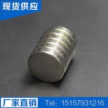 圓形強磁18X4mm 釹鐵硼強力磁鐵 吸鐵石磁鋼 圓片包裝磁18*4mm