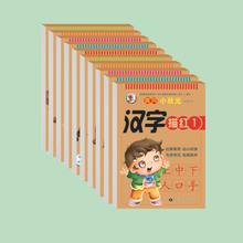 幼小衔接 儿童学字练习牛皮纸描红拼音汉字数字笔顺偏旁描红本