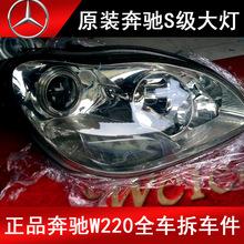 新款奔驰W220大灯 纯原装S280 S320 S350 S500 S600新款大灯