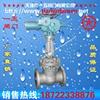 国标铸钢电动闸阀Z941H-16C/25C/40C/64C/100C