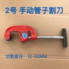 正品超力管子割刀/自來水管割刀鋼管切管器管子2號割刀50mm