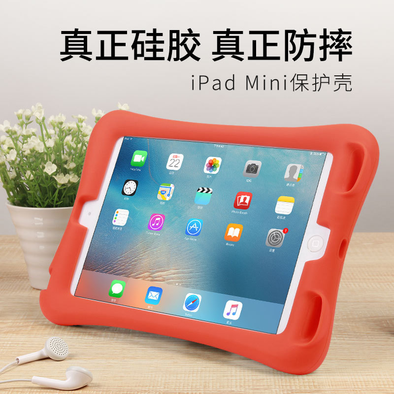 ipad <font color=red>mini</font>2<font color=red>保护</font><font color=red>套</font> 苹果<font color=red>mini</font><font color=red>4</font>硅胶<font color=red>套</font> 迷你3<font color=red>保护</font>壳 ipad<font color=red>4</font>防摔<font color=red>保护</font><font color=red>套</font>
