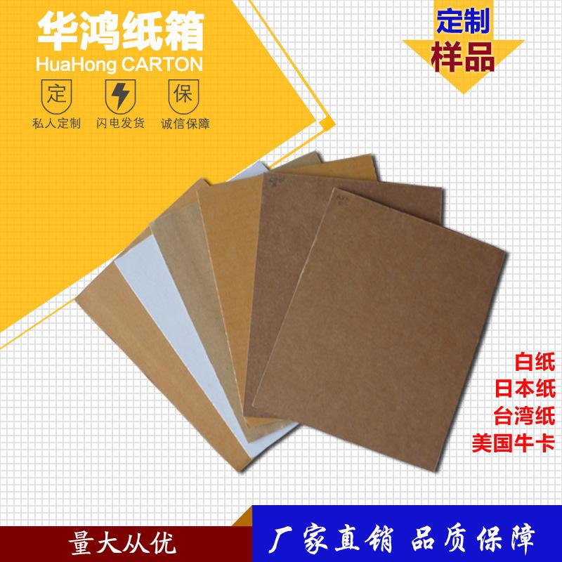厂家直销订做三层五层七层瓦楞纸板 日本/美国牛卡/台湾纸板批发