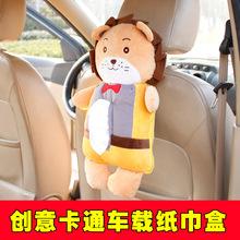 爆款 卡通车载纸巾盒 椅背挂式 兔子小熊狐狸狮子 韩版纸巾收纳盒