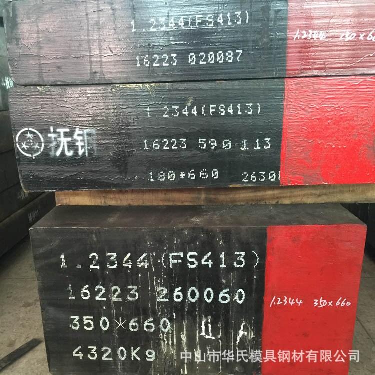东北特殊钢FS413对应(1.2344)