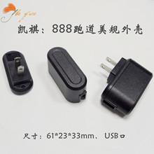 廠家直銷 跑道美規USB外殼 充電器電子塑膠外殼 電源適配器SR線卡