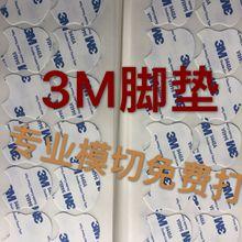 創新旺廠家直銷雙面膠成型 雙面膠腳墊 日東雙面膠