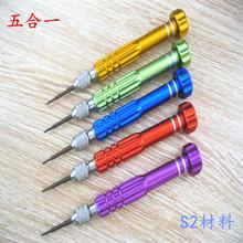 五合一螺丝刀批5合1多功能拆机工具套装维修小螺丝刀手机配件