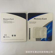 专业定制 U盘包装 TF/SD双卡包装 定做各种产品纸盒 礼品 吸塑