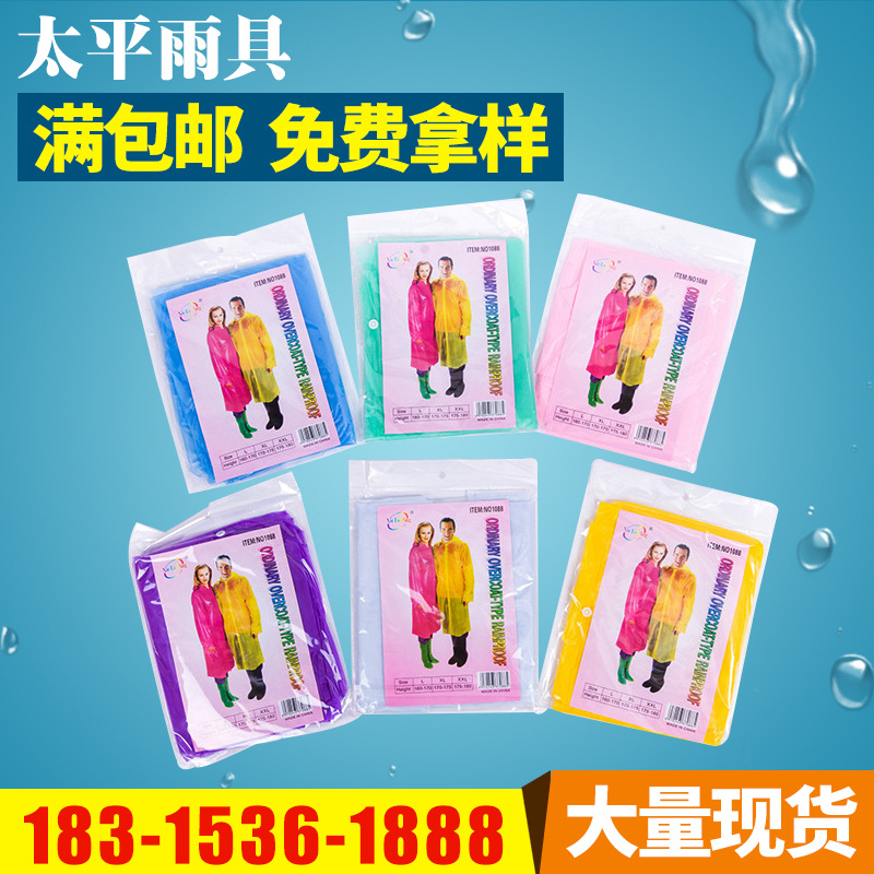 <font color=red>pvc</font><font color=red>成人</font>男女式加厚长褂<font color=red>雨衣</font> 非一次性磨砂珠光压纹<font color=red>雨衣</font>1088型