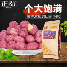 【正泓食品】紫薯花生120g零食坚果炒货花生米独立包装